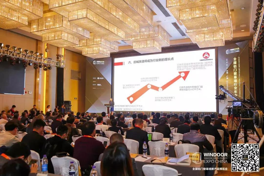全国铝门窗幕墙行业年会暨2018中国建筑经济广州峰会