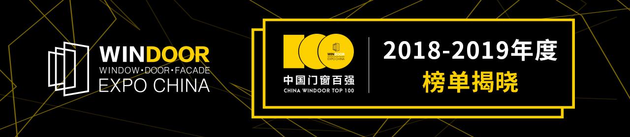 百强榜单揭晓