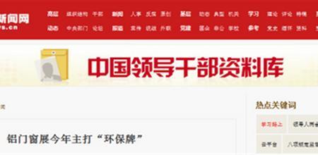 铝Yabo直播平台yabo sports app新产品博览会荣登中国共产党新闻网等政要网站