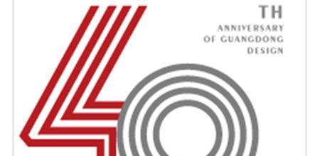 """关于举办""""广东设计四十年""""系列主题活动的通知"""