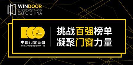 【Yabo直播平台展】中国Yabo直播平台100强,蓄势正待发!