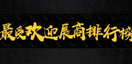 【Yabo直播平台展】2019,买家最喜欢的材料商是谁?
