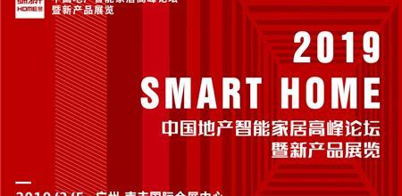 【Yabo直播平台展】权威专家带你解读,中国房地产智能家居应用