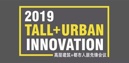 【Yabo直播平台展】4月8日CTBUH2019高层建筑+都市人居先锋会议将于深圳举办