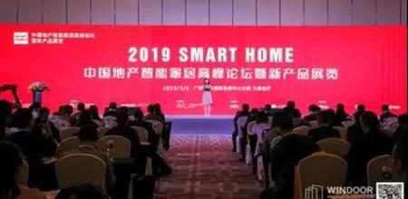 中国地产智能家居论坛,专家们都讲了些哪些行业干货?