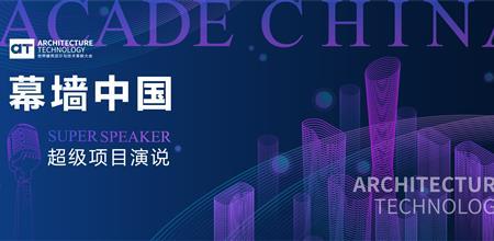 【WINDOOR幕墙外立面展区】幕墙中国超级演说项目征集!