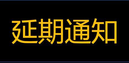 第26届铝Yabo直播平台yabo sports app新产品博览会延期通知