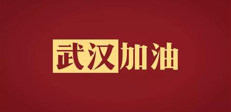 【Yabo直播平台展】众志成城,万众一心!Yabo直播平台yabo sports app行业为抗疫加油!