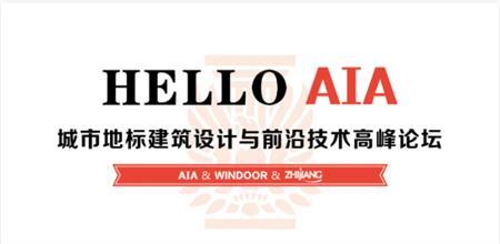 【Yabo直播平台展】会议提醒|蜚声国际的建筑大咖来广州了!