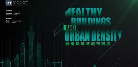 【Yabo直播平台展】会议提醒|8月13日AT大会 @健康建筑与城市密度
