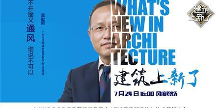 【Yabo直播平台展】《建筑·上新了!》第四期|住邦,新风系统中国市场第1人