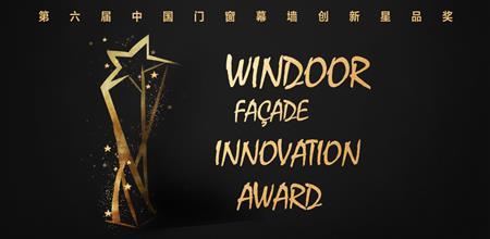 【WINDOORYabo直播平台展】获奖名单|第六届Yabo直播平台yabo sports app创新·星品奖