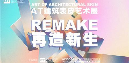 【WINDOOR新品展】AT建筑表皮艺术展:看大师如何玩转REMAKE?
