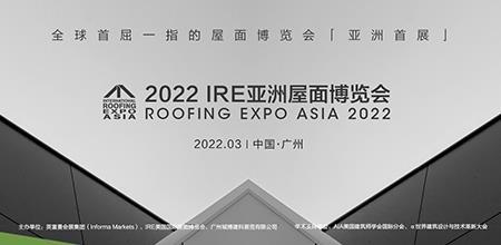 【屋面展】亚洲首展 | IRE亚洲屋面博览会