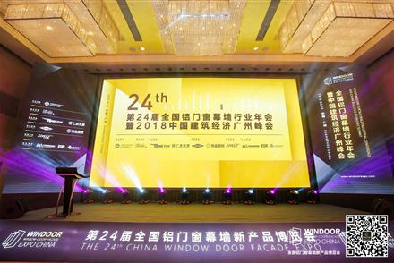 Industrial Conference & China Building Economic Summit 2018
